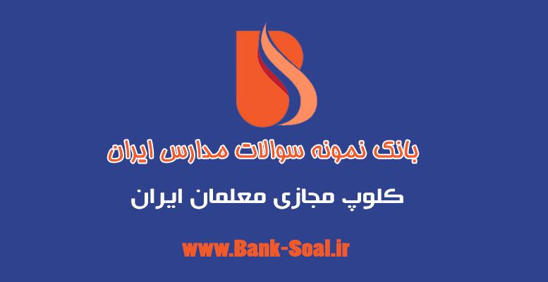 بانک نمونه سوالات امتحانی مدارس
