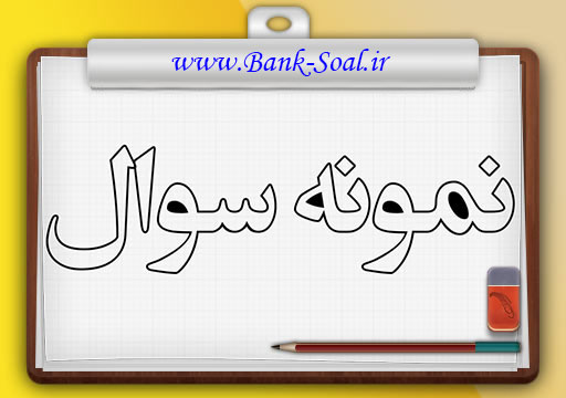 نمونه سوال امتحان بخوانیم وبنویسیم-آذر 94