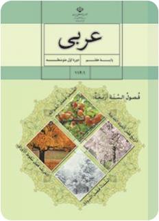 نمونه سوال عربی هفتم . نوبت اول