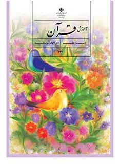 نمونه سوال قرآن هفتم - نوبت اول