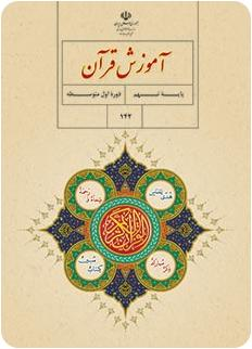آموزش قرآن نهم . نوبت اول . ویژه دیماه ۹۷